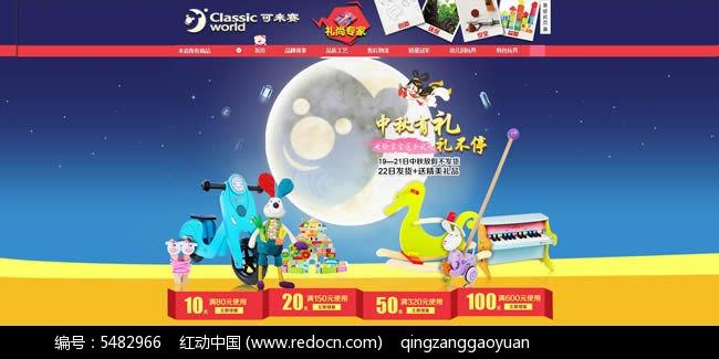中秋节淘宝儿童玩具店招海报