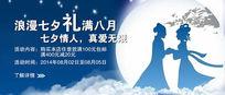淘宝浪漫七夕情人节促销活动海报