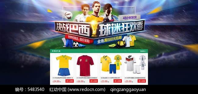 淘宝巴西世界杯球衣背景素材PSD免费下载 编号5483540 红动网图片