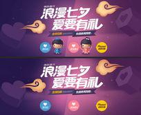 淘宝浪漫七夕店铺促销海报psd素材