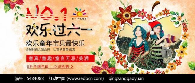 六一儿童节淘宝童装店铺促销海报PSD素材免费下载 编号5484088 红