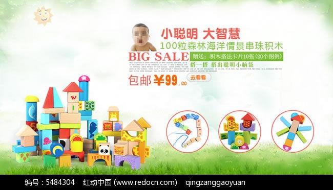 淘宝素材 广告设计模板 海报素材 海报设计 玩具 儿童玩具海报 积木