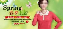 淘宝春季女装促销活动海报psd素材