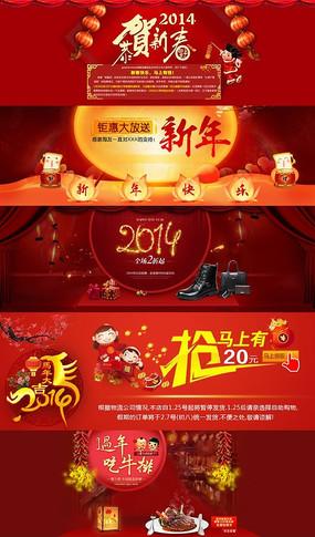 淘宝新年促销海报psd素材