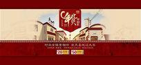 淘宝春节女款年货促销海报psd素材