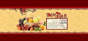 淘宝店铺新年放假通知横幅海报psd素材