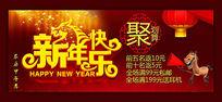 淘宝新年聚划算活动海报psd素材