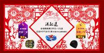 淘宝贺新春新年促销海报psd素材