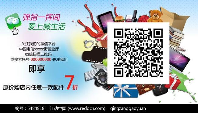 淘宝店铺二维码海报psd素材免费下载_红动网