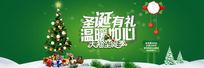 天猫圣诞季活动psd海报素材
