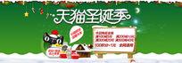 天猫圣诞季活动促销海报psd素材