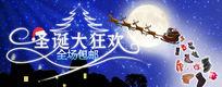 淘宝圣诞狂欢活动海报psd素材