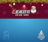 淘宝圣诞狂欢海报psd素材