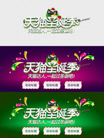 三幅淘宝圣诞节海报_天猫圣诞季活动海