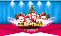 淘宝圣诞狂欢购物节活动海报psd素材