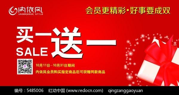 淘宝店铺会员促销活动海报psd素材免费下载 编号5485006 红动网