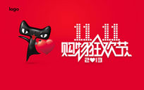 淘宝双11网购狂欢节logo设计psd素材