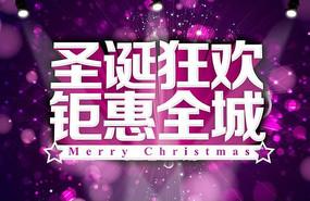 圣诞狂欢钜惠全城活动海报psd素材