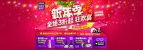 淘宝新年季活动促销海报psd素材