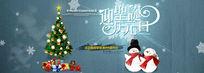 淘宝迎圣诞庆元旦活动全屏海报psd素材