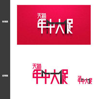 天猫年中大促logo设计素材
