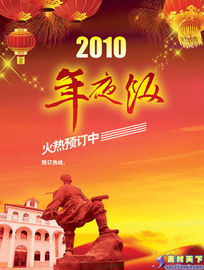 2010年夜饭预定海报PSD分层素材