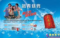 王老吉凉茶活动海报PSD分层模板