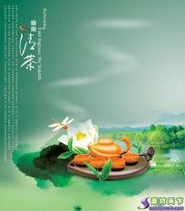 幽幽清茶海报设计PSD分层素材
