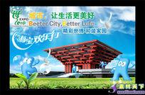 上海世博会宣传海报PSD素材