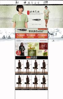 中国风淘宝女装店铺装修模板psd素材