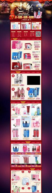 淘宝化妆品店铺新年促销专题模板