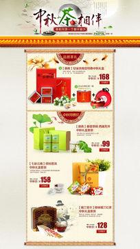 中秋节淘宝茶叶店铺专题模板下载
