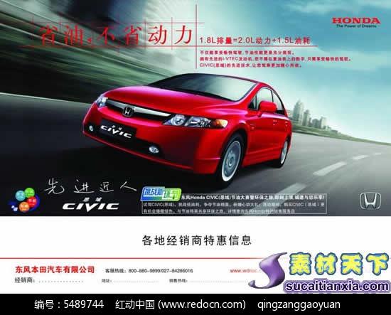 本田噪音素材PSD分层汽车免费下载_海报设计瑞麒m1广告图片