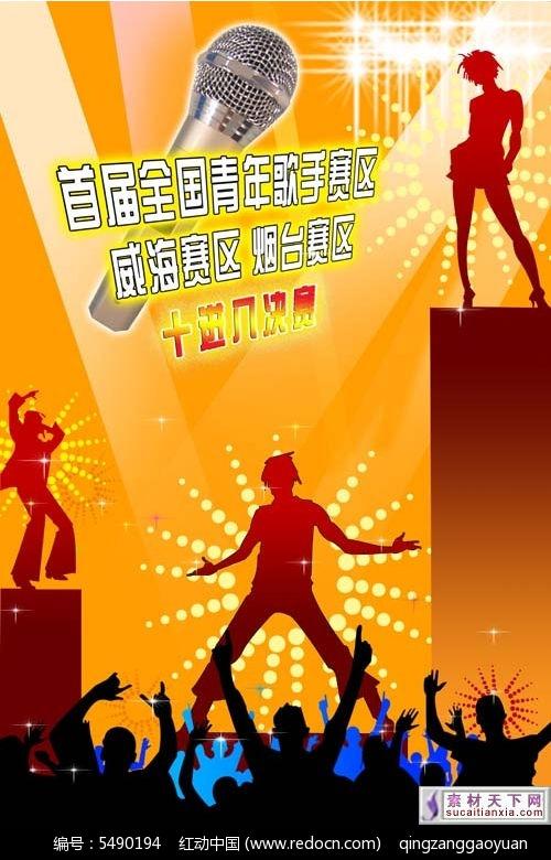 歌手大獎賽海報PSD模板素材免費下載 紅動網