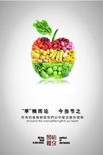 节约粮食标语展板psd素材