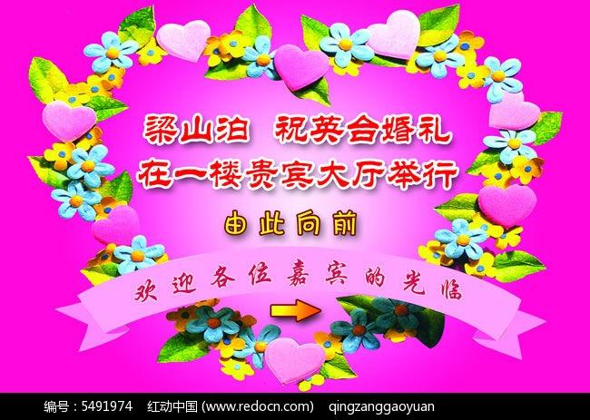 婚礼迎宾指示牌psd素材免费下载_红动网