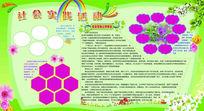 学校社会实践活动展板psd素材