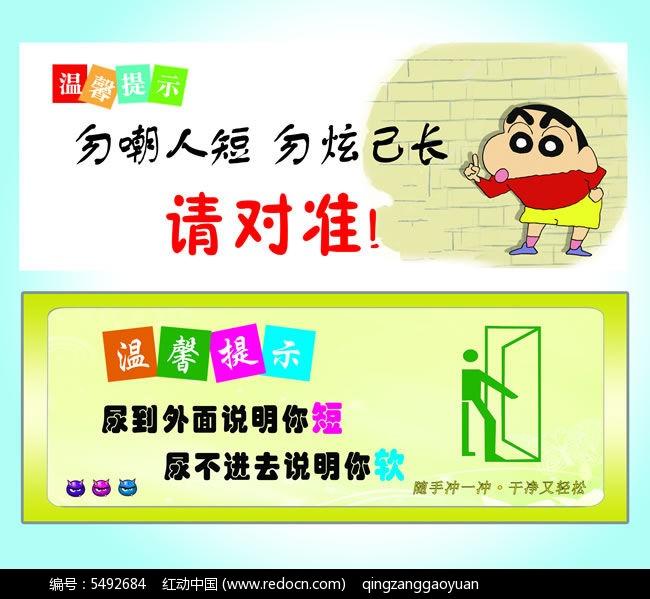 男厕所文明标语PSD素材免费下载 红动网