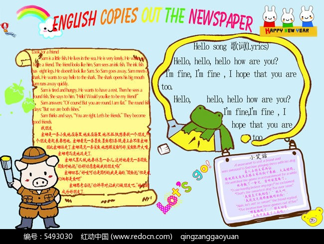免费素材 psd素材 psd广告设计模板 展板户外 小学英语手抄报psd素材