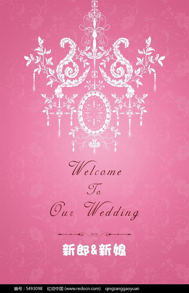免费素材 psd素材 psd广告设计模板 展板户外 婚礼迎宾牌图片psd素材