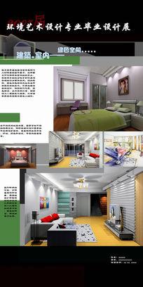 室内毕业设计展板PSD素材