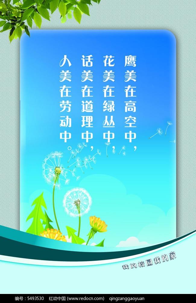 免费素材 psd素材 psd广告设计模板 展板户外 文明校园文化墙psd素材