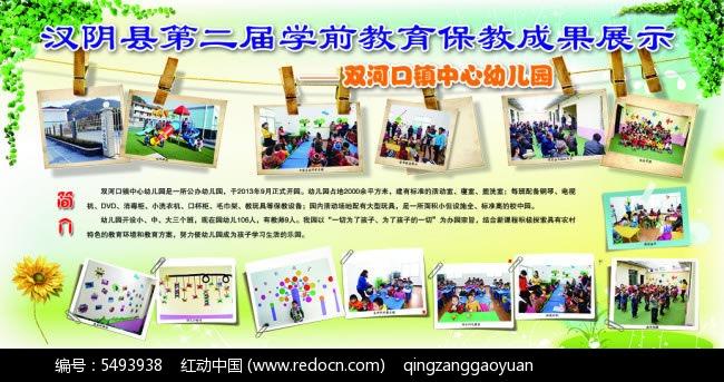 幼儿园作品展示展板版面psd素材免费下载 编号5493938 红动网