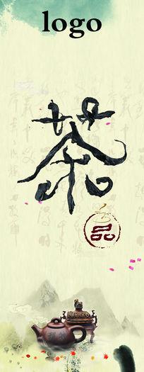 中国风茶文化展板图片psd素材