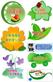 爱护花草树木提示牌设计模板