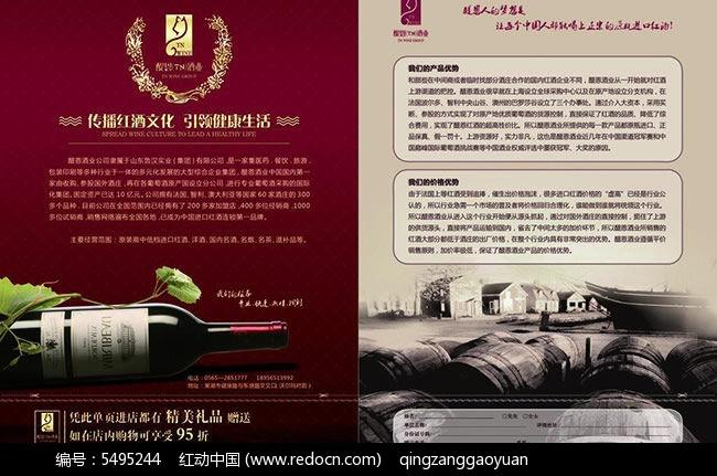 红酒文化宣传单设计psd素材图片
