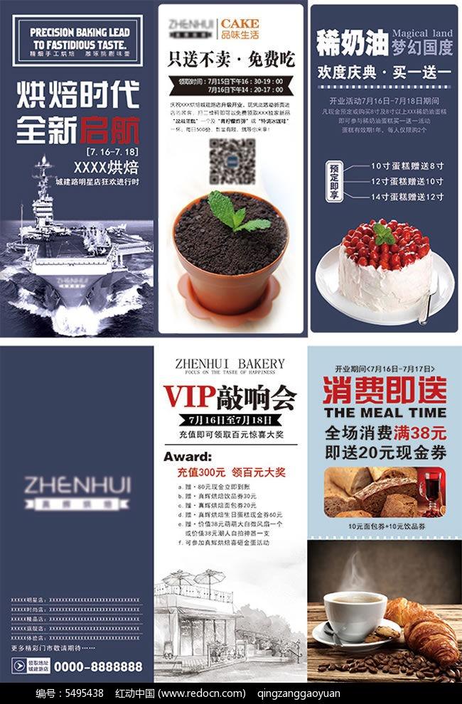 免费素材 psd素材 psd广告设计模板 x展架|易拉宝 蛋糕店宣传三折页