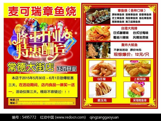 餐厅开业酬宾宣传单psd素材图片
