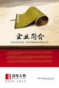 保险公司企业文化宣传海报psd素材