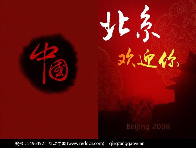 北京欢迎你宣传单psd素材